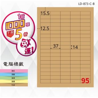 辦公嚴選【longder龍德】電腦標籤紙 95格 LD-873-C-B 牛皮紙 1000張 影印 雷射 三用 貼紙