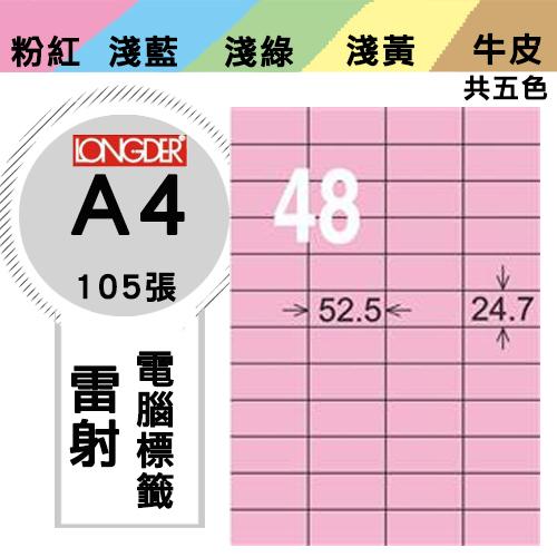 辦公用品【longder龍德】電腦標籤紙 48格 LD-848-R-A 粉紅色 105張 影印 雷射 貼紙 兩盒免運