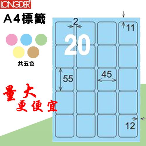 品牌嚴選【longder龍德】20格 LD-857-B-A 淺藍色 105張 影印 雷射 標籤 出貨 貼紙