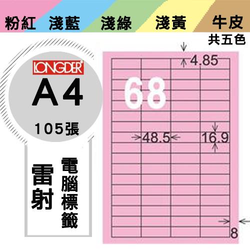 辦公用品【longder龍德】電腦標籤紙 68格 LD-890-R-A 粉紅色 105張 影印 雷射 貼紙 兩盒免運