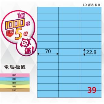 品牌嚴選【longder龍德】39格 LD-838-B-B 淺藍色 1000張 影印 雷射 標籤 出貨 貼紙