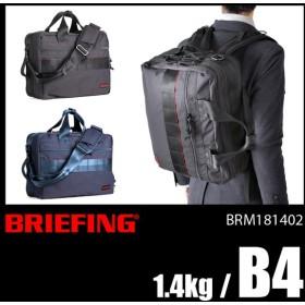 最大+28%!12/10まで|ブリーフィング ビジネスバッグ 3WAY ビジネス リュック メンズ ブランド モジュールウェア 軽量 大容量 BRIEFING 181402