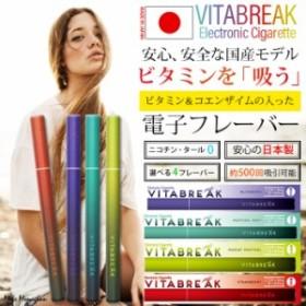 電子タバコ ビタミン 国産 吸う 日本製 水蒸気 タバコ タール ニコチン0 禁煙グッズ vitabreak wtb
