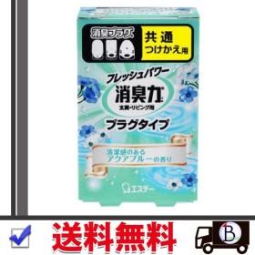 消臭力 プラグタイプ 消臭芳香剤 つけかえ 清潔感のあるアクアブルーの香り 20mL 玄関 リビング用 エステー