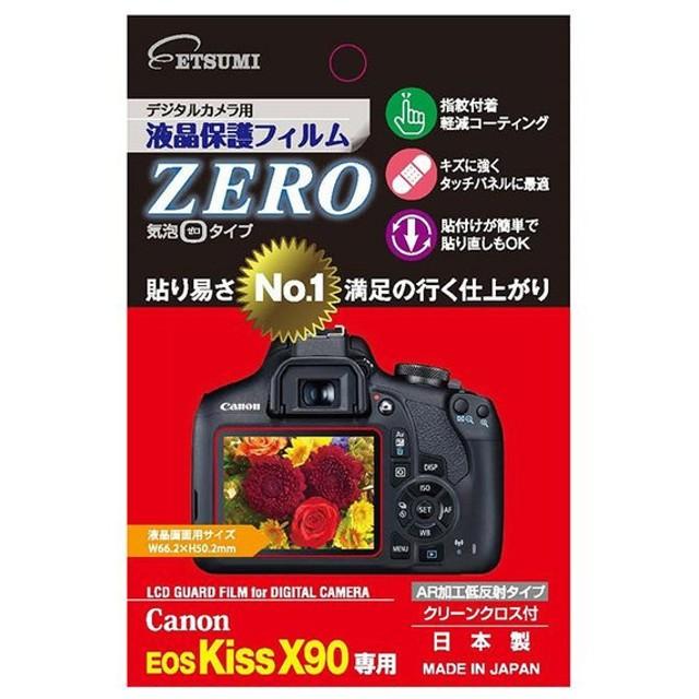 《新品アクセサリー》 ETSUMI (エツミ) 液晶保護フィルム ZERO Canon EOS kiss X90専用