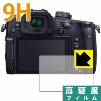 Panasonic LUMIX GH5S/GH5 PET製フィルムなのに強化ガラス同等の硬度!保護フィルム 9H高硬度【光沢】 【PDA工房】
