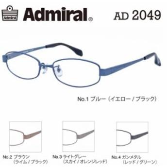 アドミラル めがね 眼鏡 Admiral AD2049 スクエア メガネフレーム 度付き 度なし 伊達メガネ サイズ:53 国内正規品