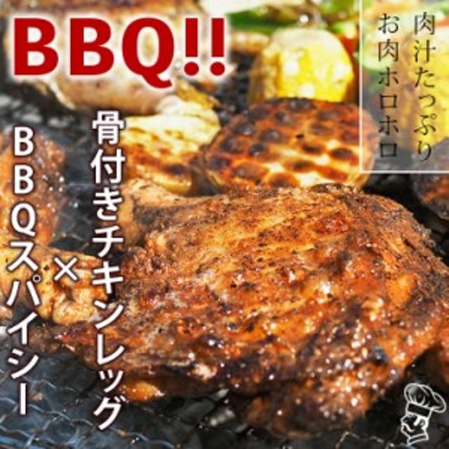 バーベキュー BBQ 骨付き鶏もも スパイシー味 1本 生 チキンレッグ 惣菜 肉 グリル チルド 冷凍 アウトドア パーティー