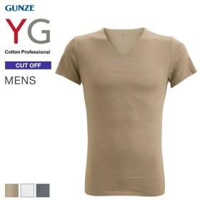 15%OFF【メール便(15)】 (グンゼ)GUNZE (ワイジー)YG カットオフ CUT OFF VネックTシャツ