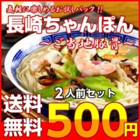 長崎 ちゃんぽん とんこつ 九州 ご当地 豚骨シリーズ お試し 2人前 海鮮エキスの旨味 チャンポン 500円 ポイント消化