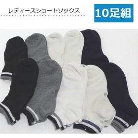 【10足組】レディースショートソックス カジュアルソックス シンプルトップライン レディース靴下 スクール