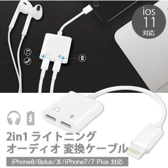 iPhone8/8plus/Ⅹ/iPhone7/7 Plus 対応 通話可能 2in1 ライトニングオーディオ 変換ケーブル イヤホンジャック 変換アダプタ 充電/データ転送