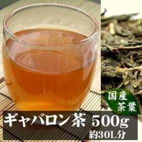 【送料無料】ギャバロン茶500g r-アミノ酪酸(GABA)を豊富に含んだ茶葉 国産茶葉100%一つ一つ丁寧に作り上げました。