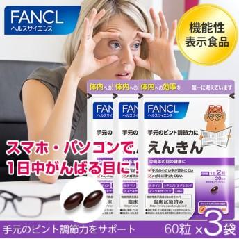 \機能性表示食品/ファンケル「えんきん」徳用3袋セット約90日分! ≪送料無料≫