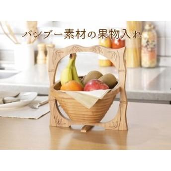 合竹製 果物入れ 果物かご 小物入れ バンブー素材のフルーツバスケット 色々な用途に使えます