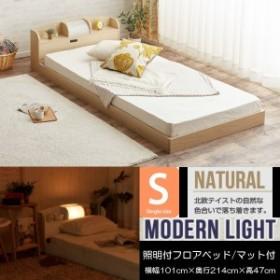 送料無料 棚照明付 フロアベッド 横幅101cmシングル マット付 Modern Light  NAナチュラル