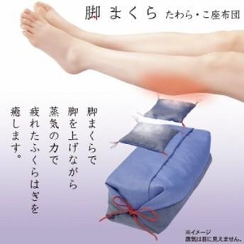 枕 まくら 脚まくら 脚 蒸気 ふくらはぎ 癒やし ちょうどいい 高さ 大きさ 気持ちいい 蒸気浴