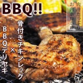バーベキュー BBQ 骨付き鶏もも テリヤキ味 1本 生 チキンレッグ グリル 惣菜 肉 チルド 冷凍 アウトドア パーティー