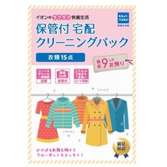 保管付宅配衣類クリーニングパック 15点 イオン限定 カジタク