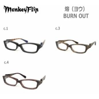 モンキーフリップ めがね 眼鏡 Monkey Flip 熔(ヨウ)BURN OUT メンズ レディース スクエア メガネフレーム 国内正規品 送料無料