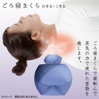 枕 まくら ごろ寝 蒸気 首筋 癒やし ちょうどいい 高さ 大きさ 横向き 仰向き 気持ちいい 蒸気
