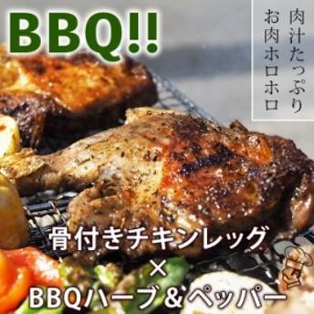 バーベキュー BBQ 骨付き鶏もも ハーブペッパー味 1本 生 チキンレッグ グリル 惣菜 肉 チルド 冷凍 アウトドア パーティー