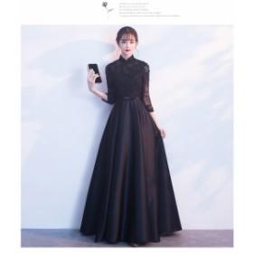 ブラック ロングドレス 七分袖 立ち襟 パーティドレス マキシ ワンピース イブニングドレス 演奏会 二次会 お呼ばれ