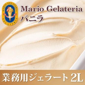 マリオジェラテリア 業務用ジェラート バニラ 2L ジェラート アイス 業務用 スイーツ ギフト 代引不可