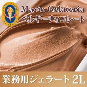 マリオジェラテリア 業務用ジェラート ベルギーチョコレート 2L ジェラート アイス 業務用 スイーツ ギフト 代引不可