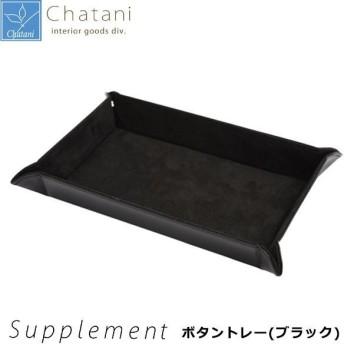 茶谷産業 Supplement ボタントレー(ブラック) 863-403BK