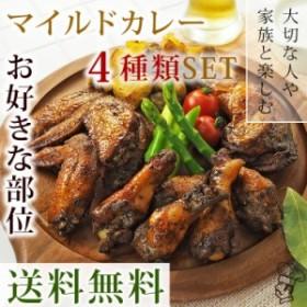 送料無料!選べる鶏アラカルト 選べる鶏部位 カレー味 生 冷凍