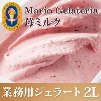 マリオジェラテリア 業務用ジェラート 苺ミルク 2L ジェラート アイス 業務用 スイーツ ギフト 代引不可