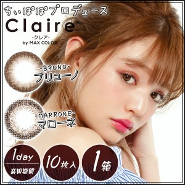 79f5a8b3ae0 ネコポス対応]ちぃぽぽ Claire by MAX COLOR 1day (クレアバイマックス ...