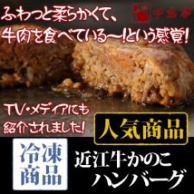 冷凍 牛肉 国産 和牛 近江牛 かのこ ハンバーグ