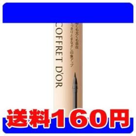 [ネコポスで送料160円]コフレドール フレーミングリキッドアイライナー レフィル BK-36 ブラック系