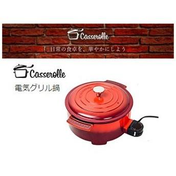 YAMAZEN/山善 【納期未定】YGC-800R 電気グリル鍋 Casserolle レッド 【1台3役】