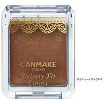CANMAKE(キャンメイク) ベルベッティフィットカラーズ 01(チョコレートティラミス) 井田ラボラトリーズ