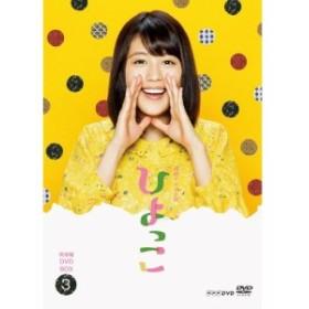 連続テレビ小説 ひよっこ 完全版 DVD-BOX3 NHKDVD 公式