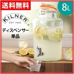 KILNER(キルナー) DISPENSER 8L ドリンクディスペンサー ドリンクサーバー ガラスサーバー もれなくKILNERハンドルジャー3個