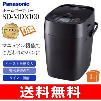SDMDX100(K) パナソニック ホームベーカリー(餅つき機) 1斤タイプ イースト・具材自動投入 Panasonic SD-MDX100-K