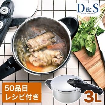 D&S Pressure Cooker 圧力鍋 3L IH対応 ステンレス製 2段階圧力調整 レシピ本付き DSPC6010