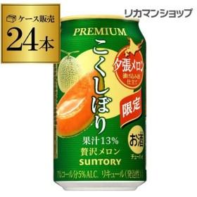 サントリー こくしぼり プレミアム 贅沢メロン 350ml缶×1ケース(24缶) こくしぼ SUNTORY チューハイ サワー 長S