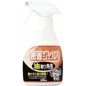 コジット(COGIT) 密着ジェル! 油汚れ専用スプレー洗剤 油取り先生 300ml  (レンジまわり、換気扇にも)【生活雑貨】 【キッチン】