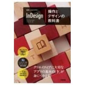 ベクトルハウス/世界一わかりやすい In Design 操作とデザインの教科書 Cc / Cs6対応