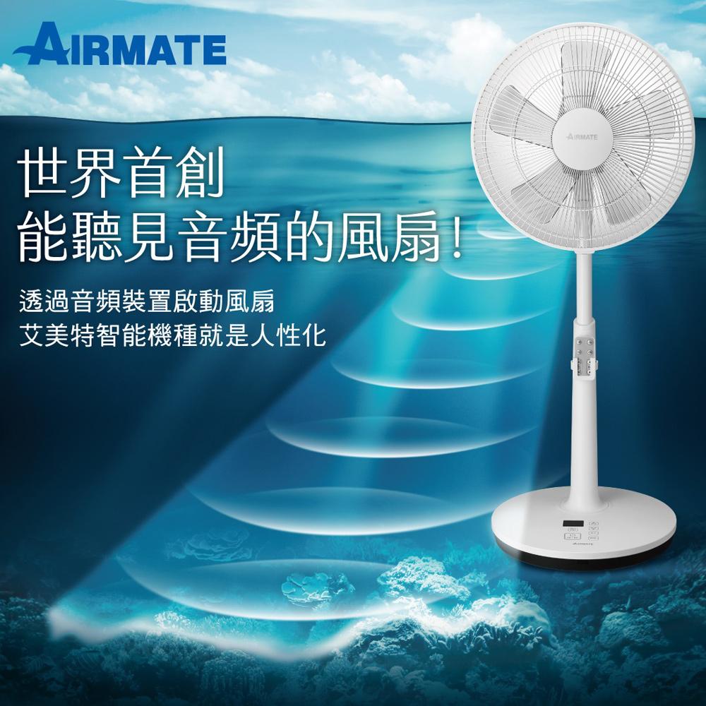 AIRMATE 艾美特 14吋 專利APP 遙控立地電扇 FS35001RP