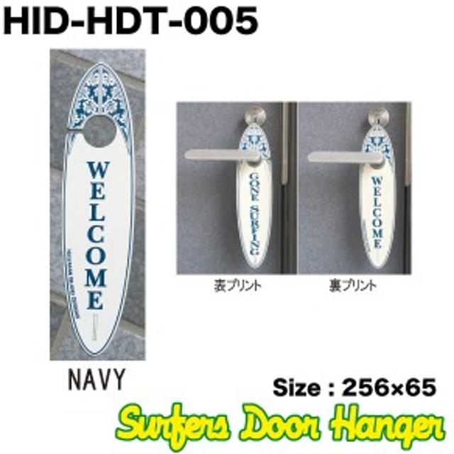 ハワイアン サーファーズ ドアハンガー ネイビー GONE SURFING・WELCDOME 256×65mm インテリア サーフィン ビーチハウス/HID-HDT-005