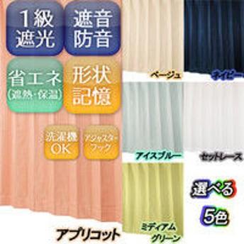 ユニベール 1級遮光ドレープカーテン&ミラーレースカーテンセット 各2枚 4枚組 ラスタープラス アプリコット ドレープ:幅100×丈120cm(直送品)