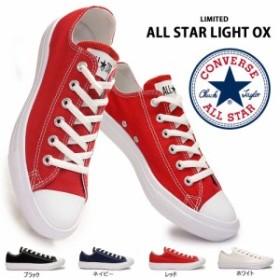 コンバース オールスター ライト オックス 軽量 レディース メンズ スニーカー ローカット キャンバス CONVERSE ALL STAR LIGHT