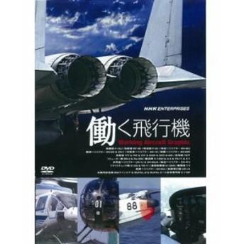 働く飛行機 Working Aircraft Graphic DVD NHKDVD 公式