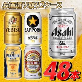 クーポン使えます!選べる!アサヒ スーパードライ 350ml缶x48本 他ビール類!※プレモル芳醇は品切れとなっております。